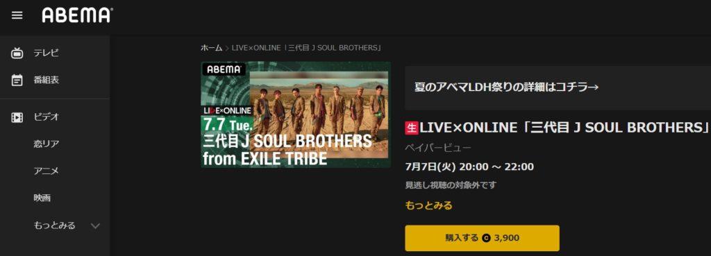 三代目 J SOUL BROTHERSのオンラインライブは7月7日(火)ABEMAペイパービュー機能で独占配信