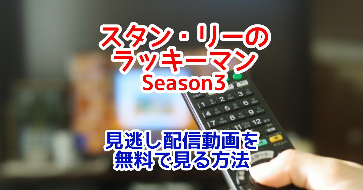 スタン・リーのラッキーマンSeason3見逃し配信動画を無料視聴する方法