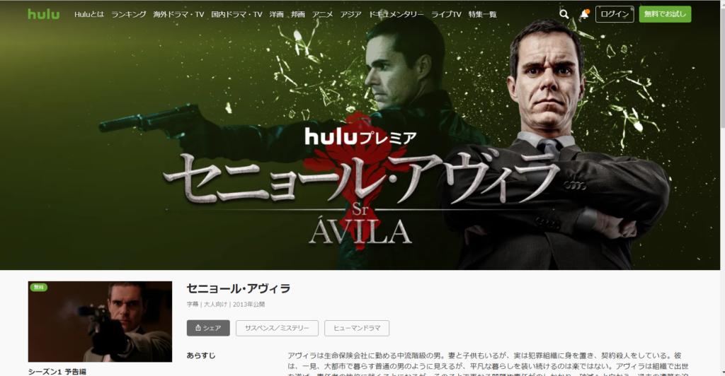 ドラマセニョールアヴィラは動画配信サービスhuluで配信開始!