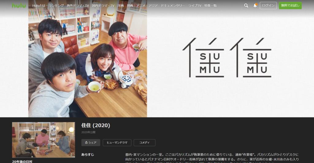 ドラマ住住は動画配信サービスhuluで配信中!