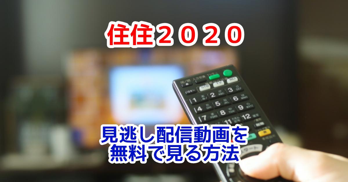 住住2020(バカリズム脚本ドラマ)見逃し配信動画を無料視聴する方法