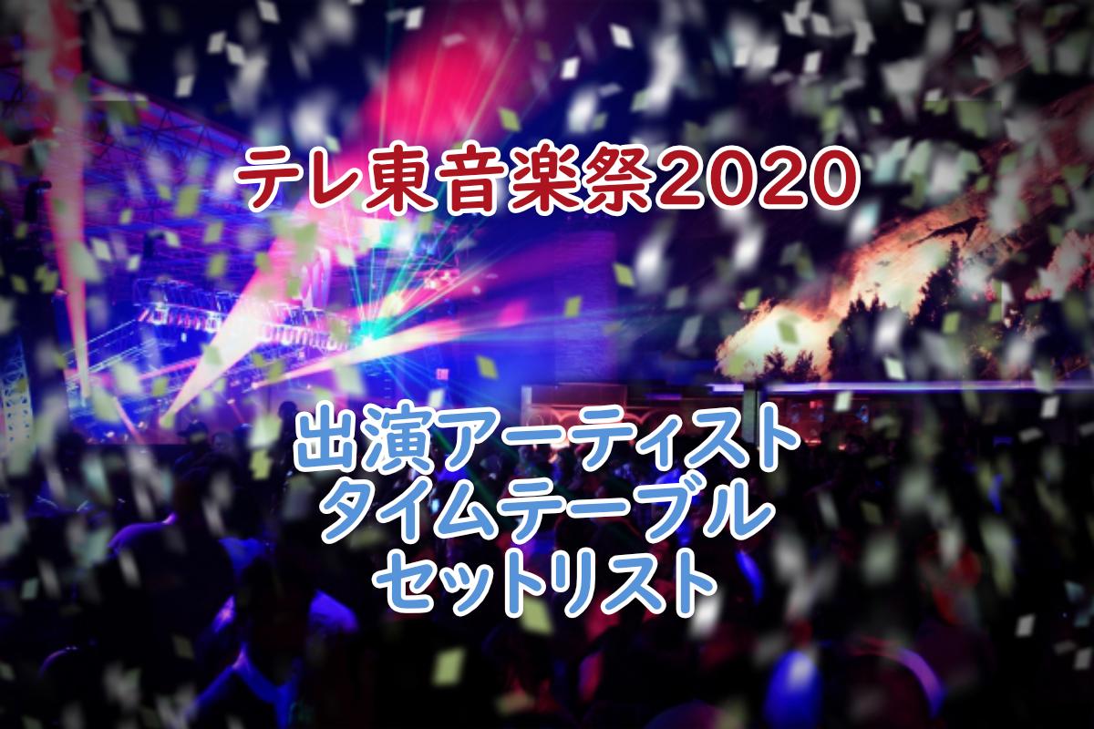 テレ東音楽祭2020出演アーティスト・タイムテーブル(出演順番)・セットリスト(歌唱曲)一覧まとめ