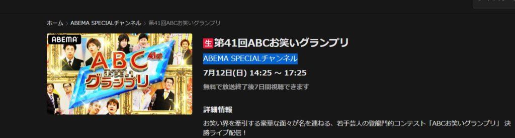 第41回ABCお笑いグランプリ決勝は2020年7月12日(日)14時25分~17時25分まで、「ABEMA SPECIALチャンネル」で生配信