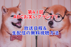 第41回ABCお笑いグランプリ放送日程と関西以外の地域でもリアルタイム配信動画を無料視聴する方法