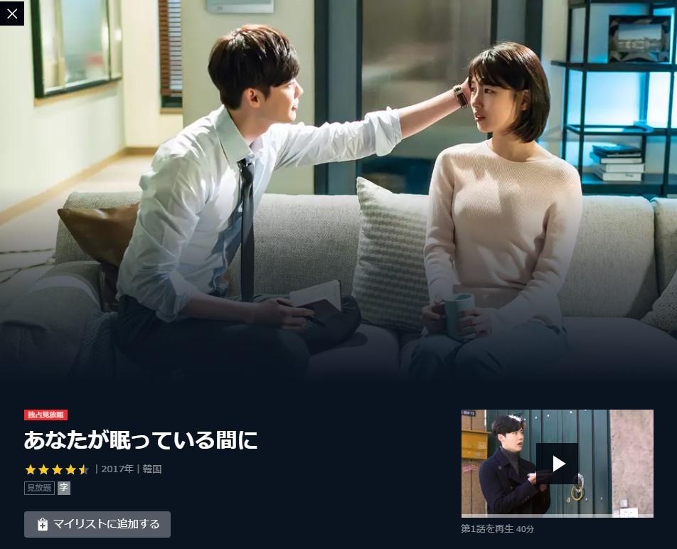 あなたが眠っている間に(韓国ドラマ)字幕付きフル動画はユーネクストで見放題配信中