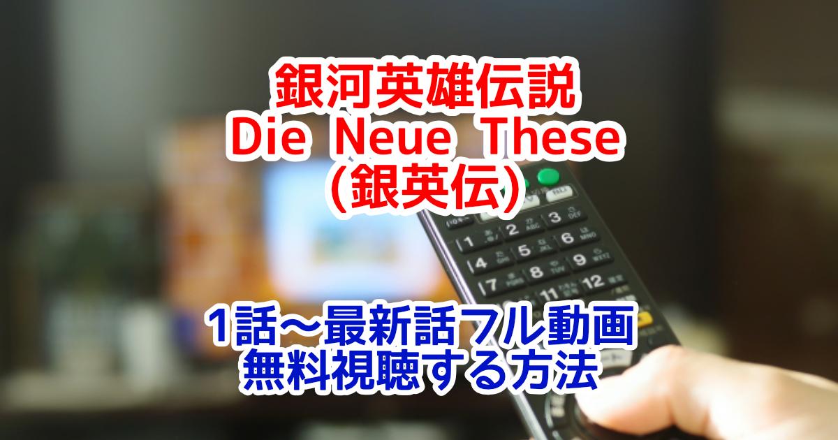 銀河英雄伝説 Die Neue These(銀英伝)フル動画を1話から全話無料視聴する方法