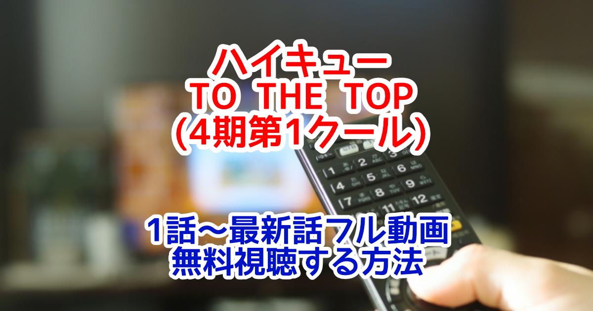 ハイキュー TO THE TOP(4期第1クール)フル動画を1話から全話無料視聴する方法