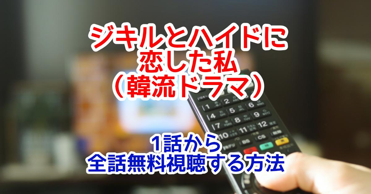 ジキルとハイドに恋した私(韓国ドラマ)字幕付きフル動画配信を1話から全話無料視聴する方法