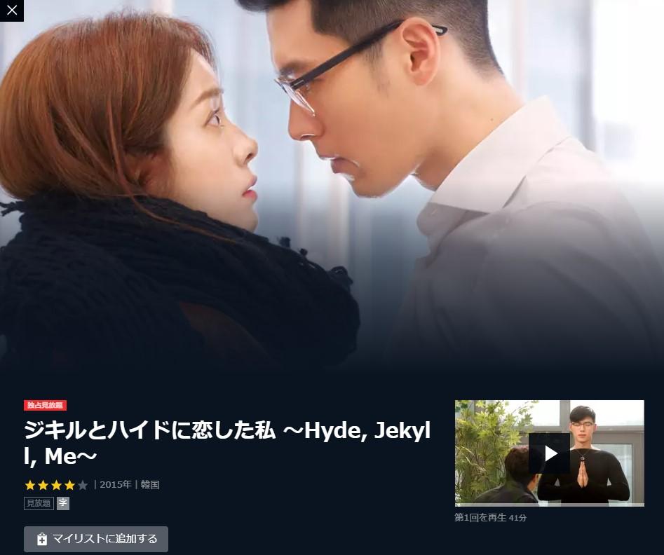 ジキルとハイドに恋した私(韓国ドラマ)の字幕付きフル動画はU-NEXTで見放題配信中