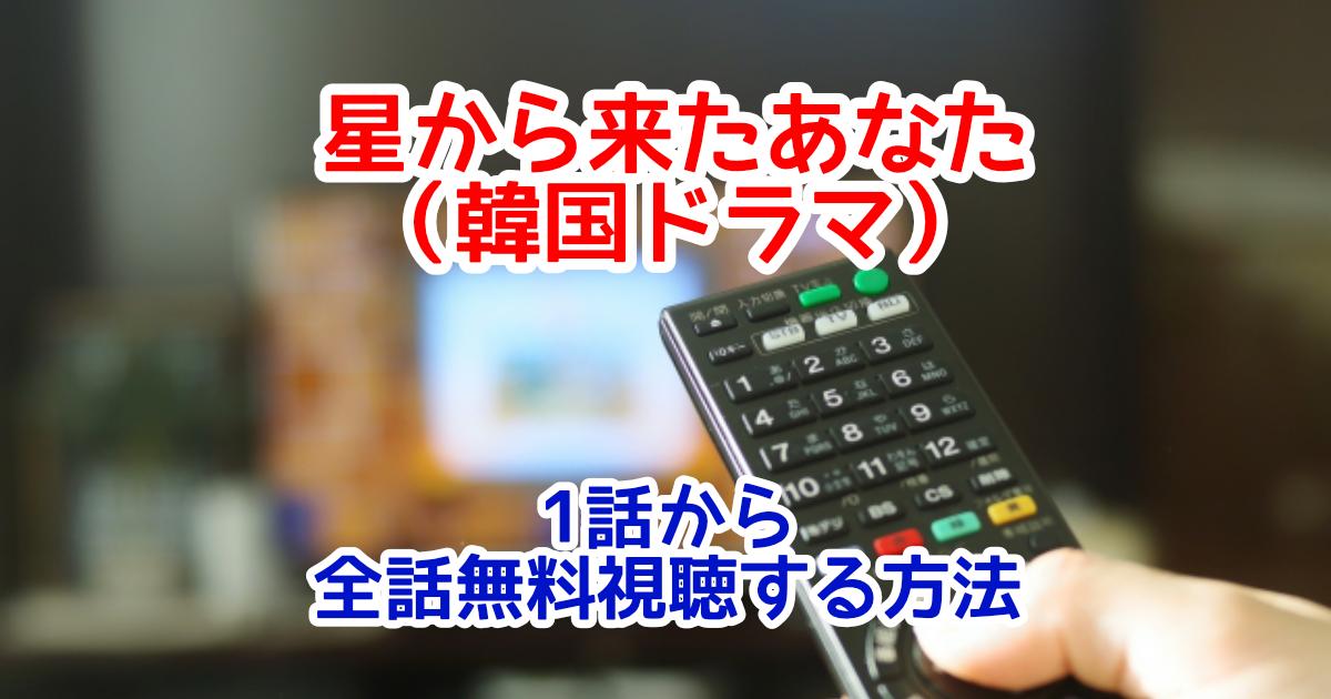 星から来たあなた(韓国ドラマ)字幕付きフル動画配信を1話から全話無料視聴する方法