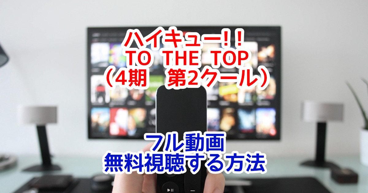 ハイキュー!!TO THE TOP(4期第2クール)1話~最新話までフル動画を無料視聴する方法