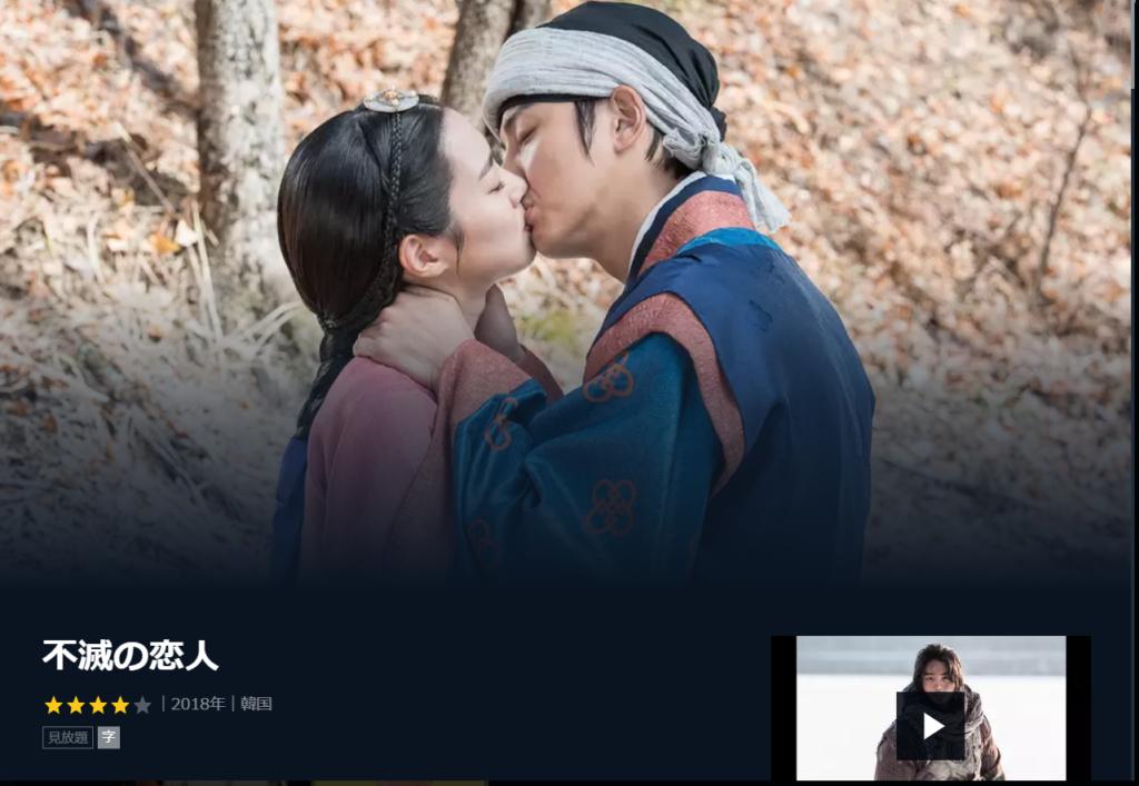 不滅の恋人(韓流ドラマ)を1話から全話無料視聴する方法
