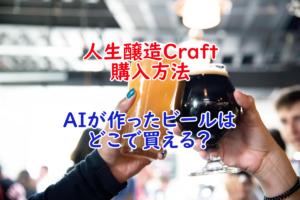 人生醸造クラフトの購入方法と価格は?AIが作ったビールはどこで買える?
