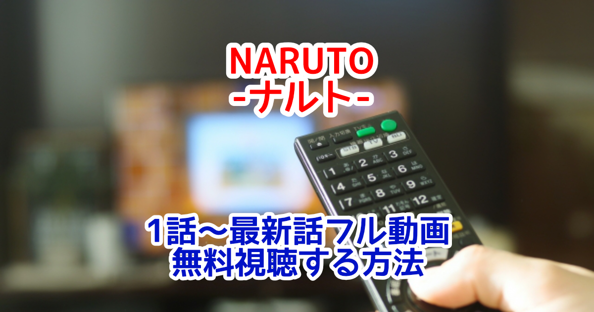 NARUTO‐ナルト‐フル動画を1話から全話無料視聴する方法