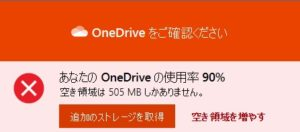 OneDriveの使用率が90%を超えているという警告メッセージがきた
