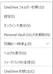 「設定」をクリックしてOneDriveの設定を開きます。
