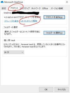 OneDriveの同期を解除する方法手順2:設定画面のアカウントタブから「リンクを解除」をクリックする