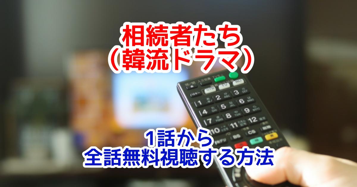 相続者たち(韓国ドラマ)字幕付きフル動画配信を1話から全話無料視聴する方法
