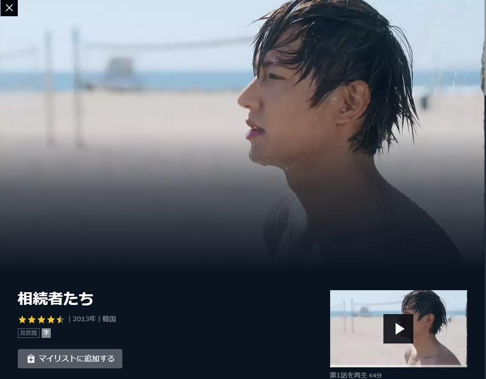 韓国ドラマ相続者たちの字幕付きフル動画はU-NEXTで見放題配信中