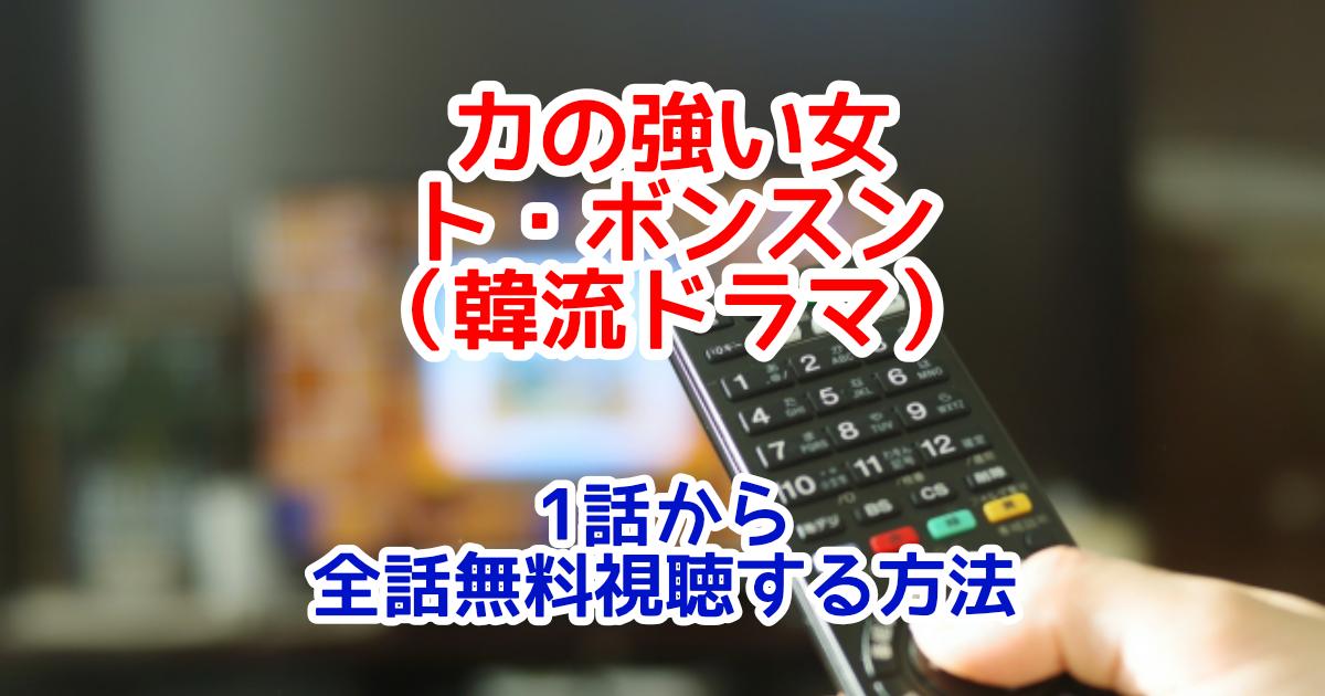 力の強い女 トボンスン(韓流ドラマ)を1話から全話無料視聴する方法