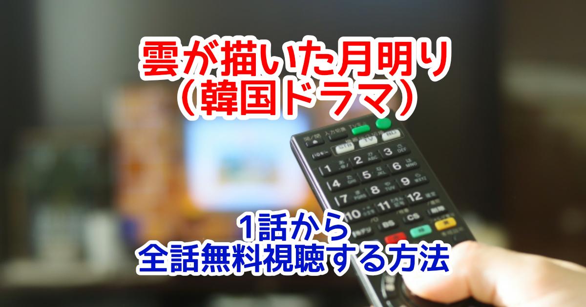 雲が描いた月明り(韓国ドラマ)字幕付きフル動画配信を1話から全話無料視聴する方法