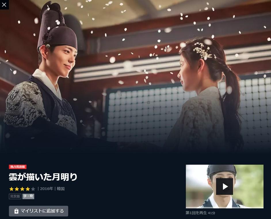 韓国ドラマ雲が描いた月明り字幕付きフル動画はU-NEXTで見放題配信中