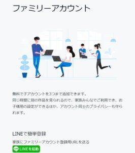 U-NEXTにはファミリーアカウント機能があり、最大4人まで同時に利用できます