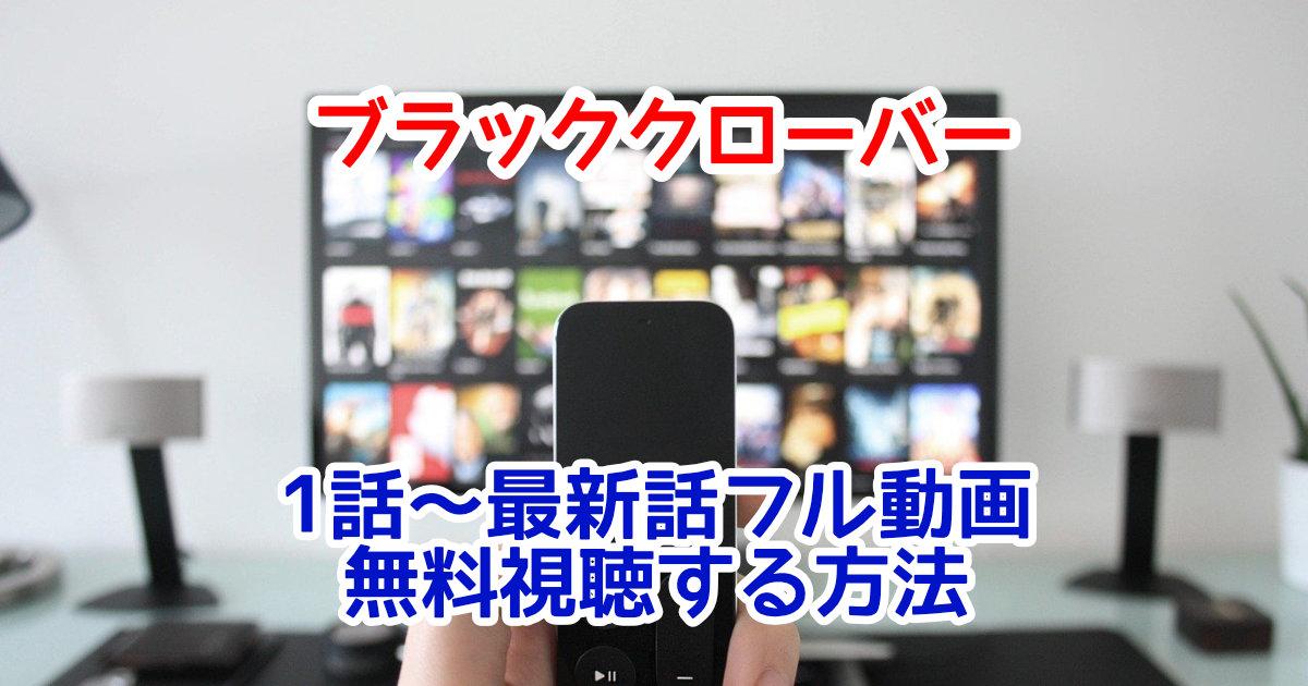 ブラッククローバー1話~最新話フル動画を無料視聴する方法!