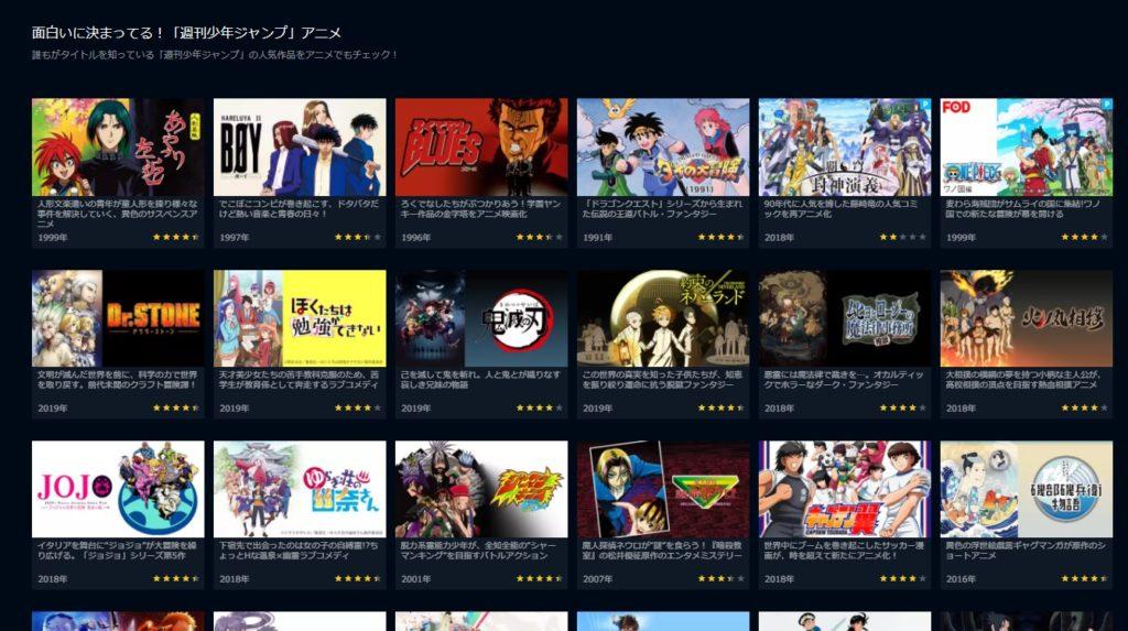 U-NEXTには週刊少年ジャンプ作品のアニメが多数見放題配信中!