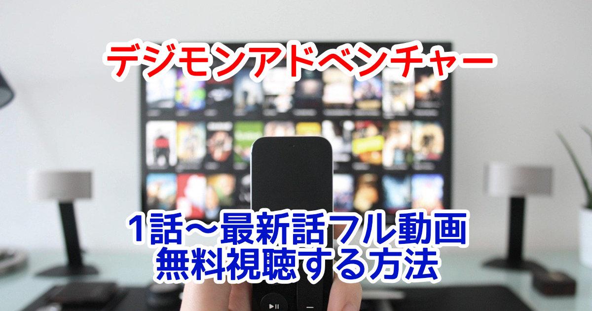 デジモンアドベンチャー1話~最新話まで無料視聴する方法!