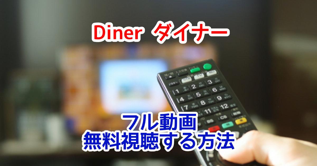 映画「Diner ダイナー」フル動画を無料視聴する方法