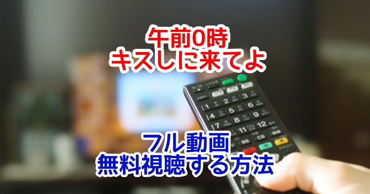 映画「午前0時キスしに来てよ」フル動画を無料視聴する方法!