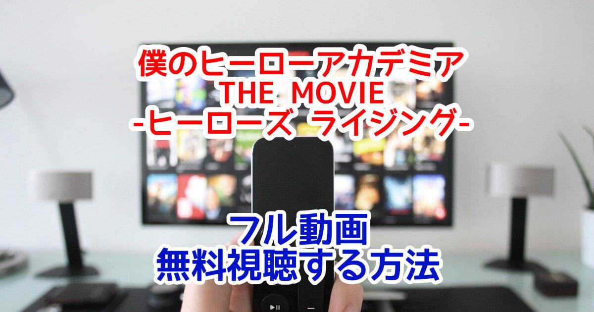 僕のヒーローアカデミア THE MOVIE ヒーローズ ライジングフル動画を無料視聴する方法!
