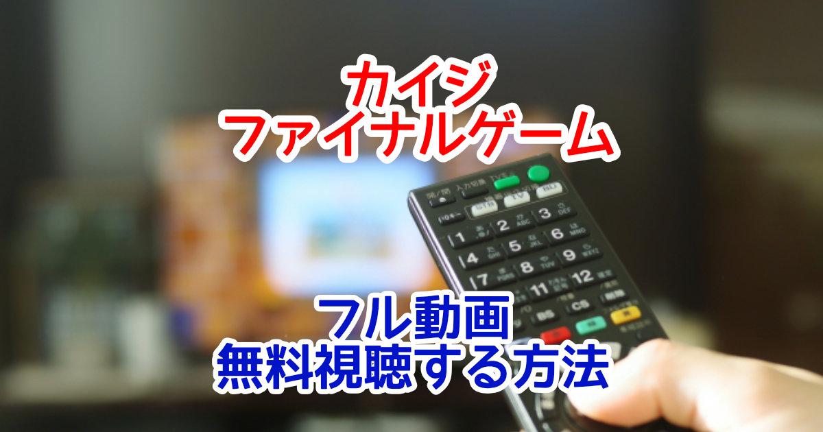 映画「カイジ ファイナルゲーム」フル動画を無料視聴する方法