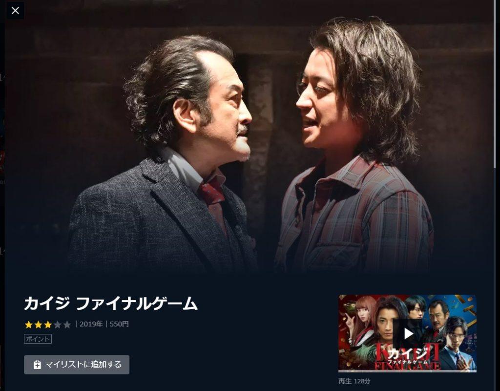 映画「カイジ ファイナルゲーム」はU-NEXTでレンタル配信中!