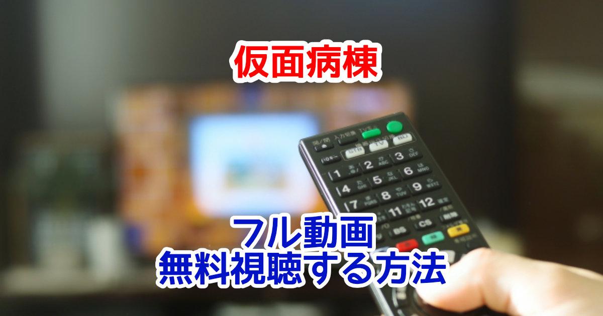 映画「仮面病棟」フル動画を無料視聴する方法!