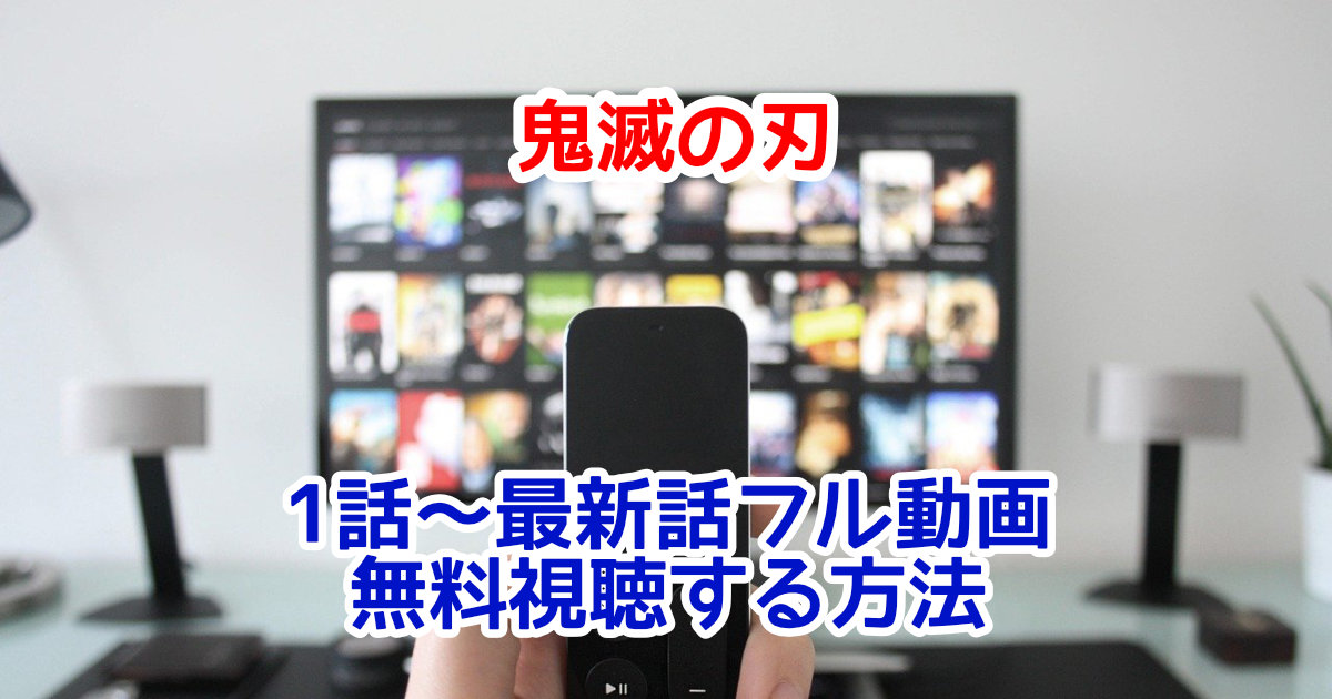 鬼滅の刃フル動画を1話~最新話まで無料視聴する方法!