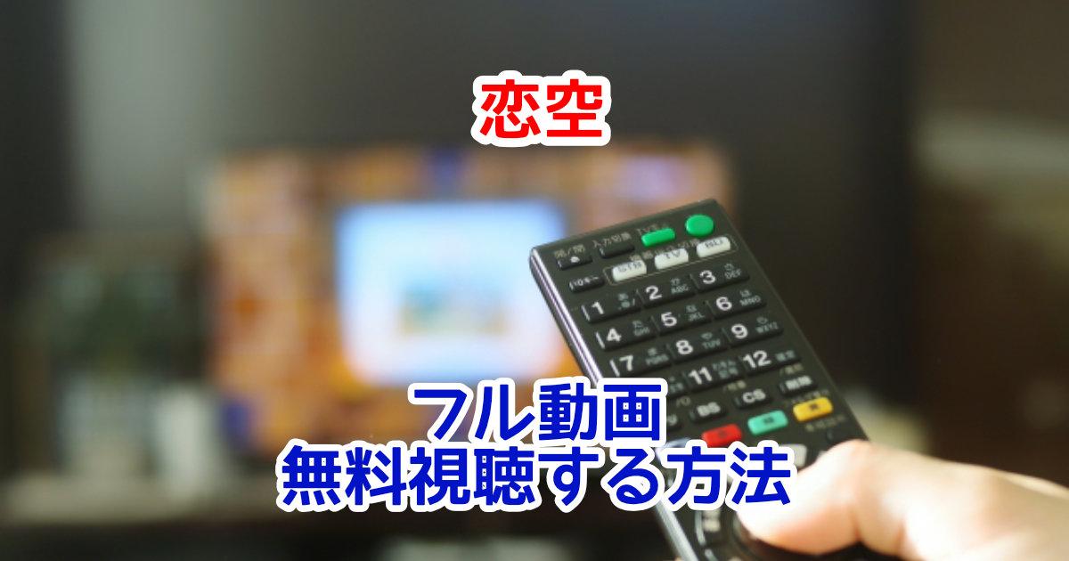 映画「恋空」フル動画を無料視聴する方法!