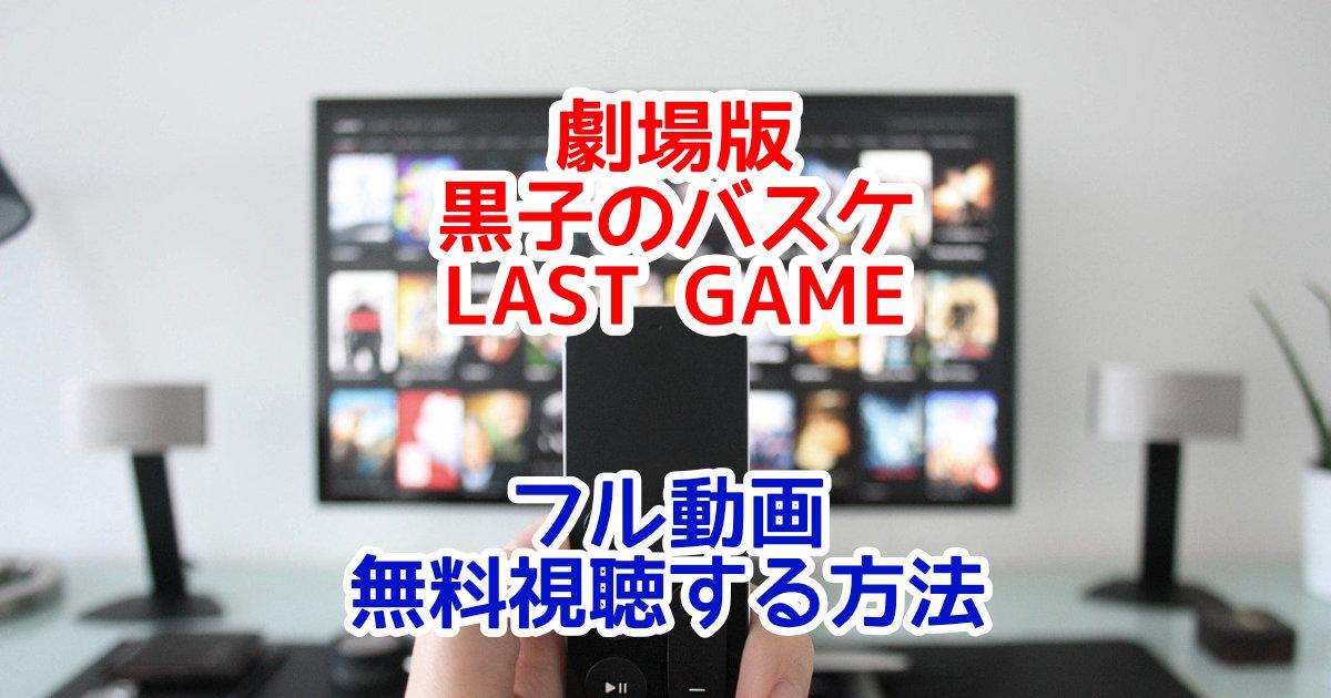 劇場版 黒子のバスケLAST GAMEフル動画を無料視聴する方法!
