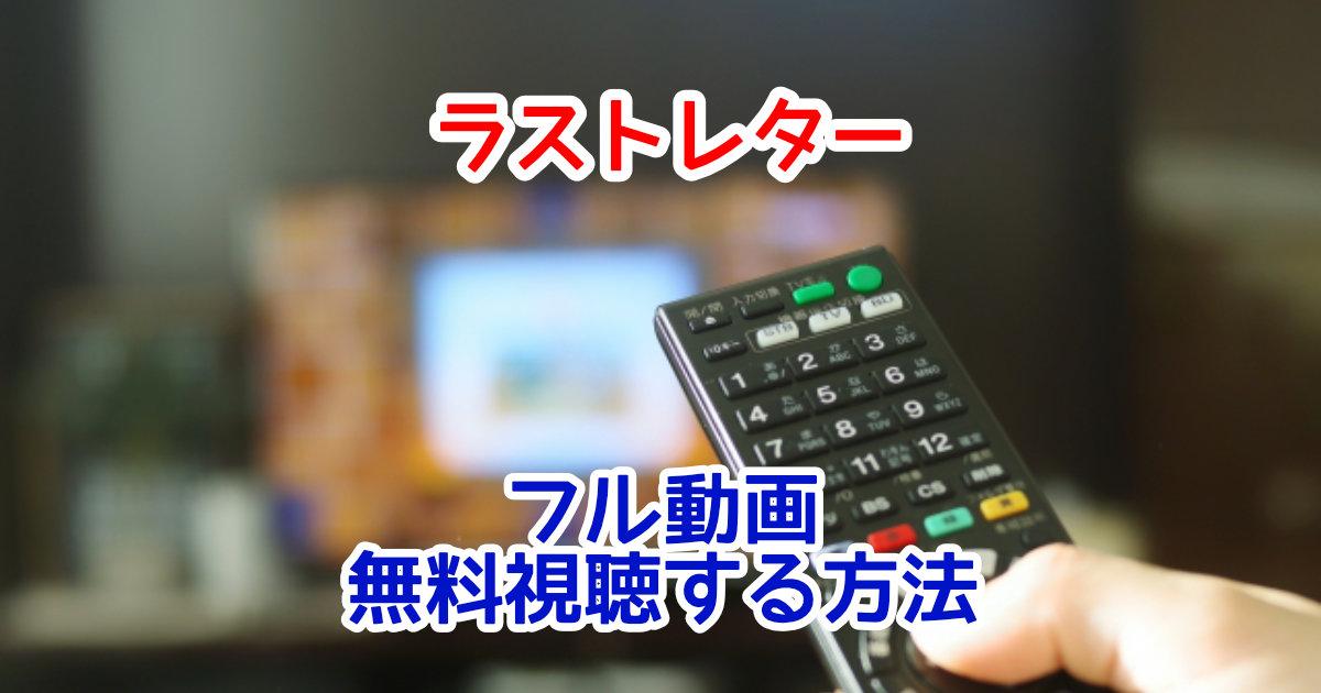 ラストレターフル動画を無料視聴する方法