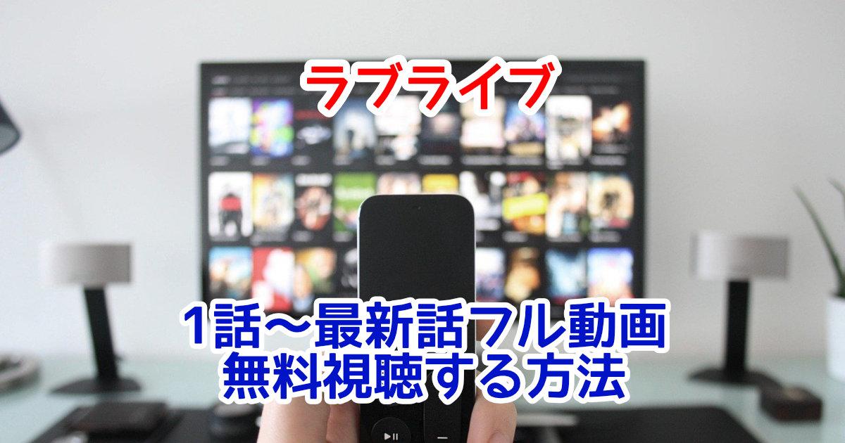 ラブライブ!フル動画1話~最新話まで無料視聴する方法!