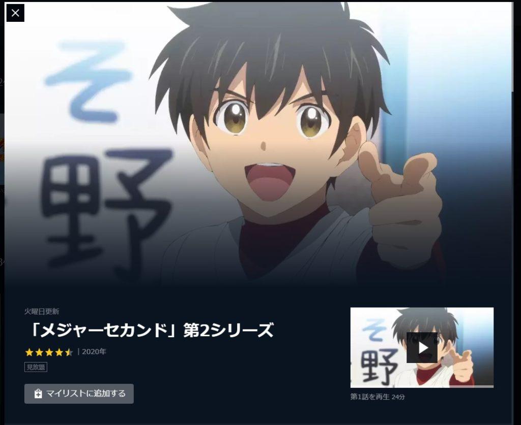 メジャーセカンド第2シリーズはU-NEXTで見放題配信中!