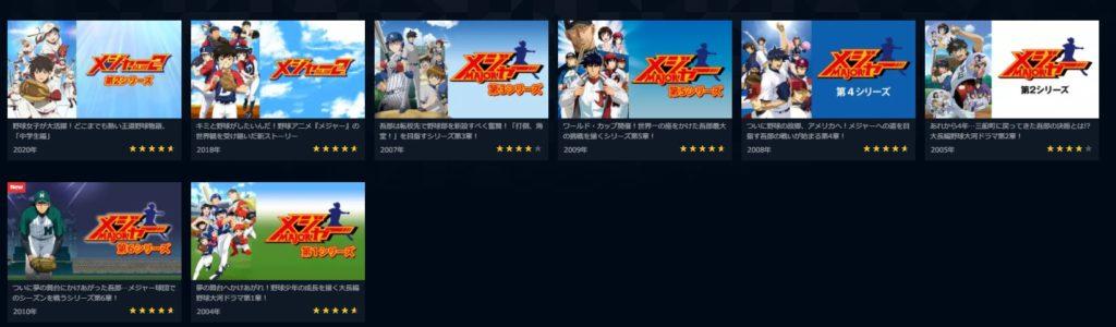 U-NEXTではメジャーシリーズの動画が多数配信中!