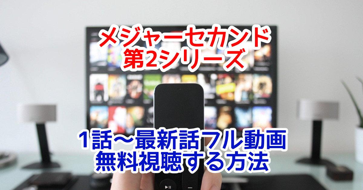 メジャーセカンド第2シリーズ1話~最新話までフル動画を無料視聴する方法!