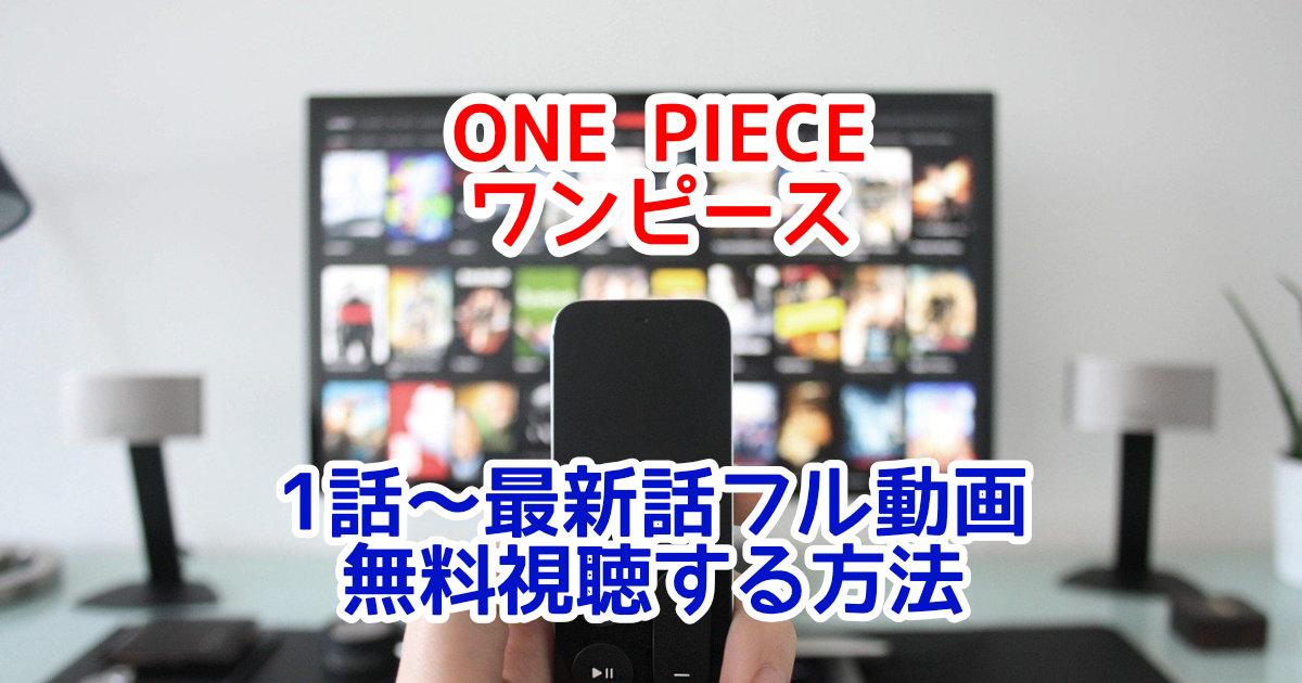 ワンピース1話~最新話まで無料視聴する方法!