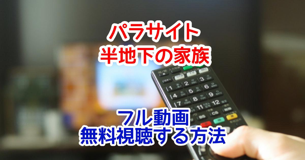 パラサイト 半地下の家族フル動画を無料視聴する方法
