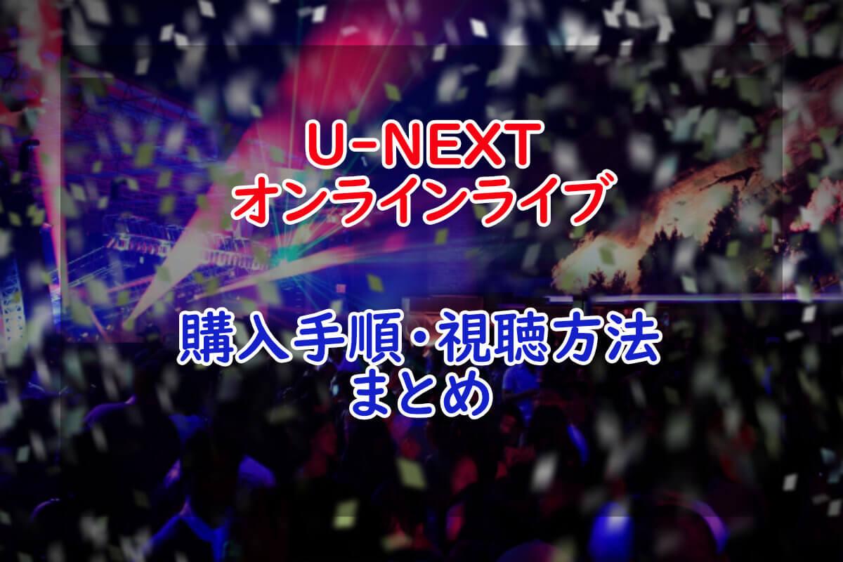 U-NEXTのオンラインライブ視聴方法まとめ!購入手順を画像付きで分かりやすく解説!