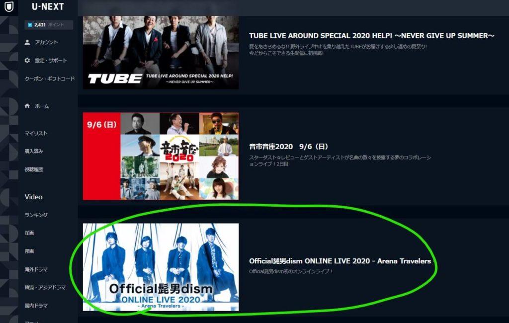 U-NEXTのオンラインライブ購入手順1(続き):購入したいオンラインライブの詳細ページを表示します