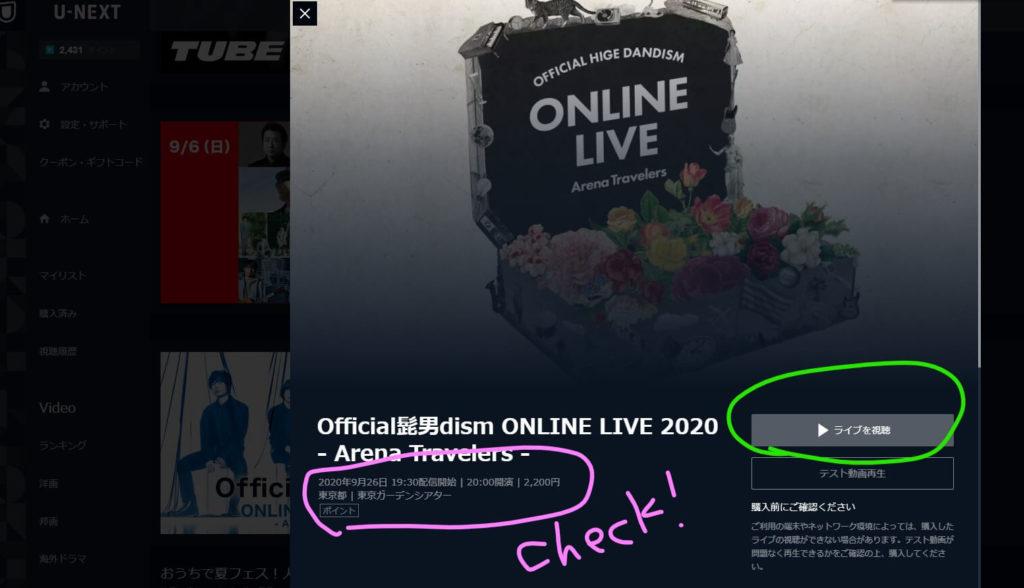 U-NEXTのオンラインライブ購入手順1(続き):公演日やチケット代金をよく確認してから購入ボタンを押します