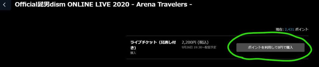 U-NEXTのオンラインライブ購入手順2:チケット料金以上のポイントを持っている場合は、全額ポイント払いできます。